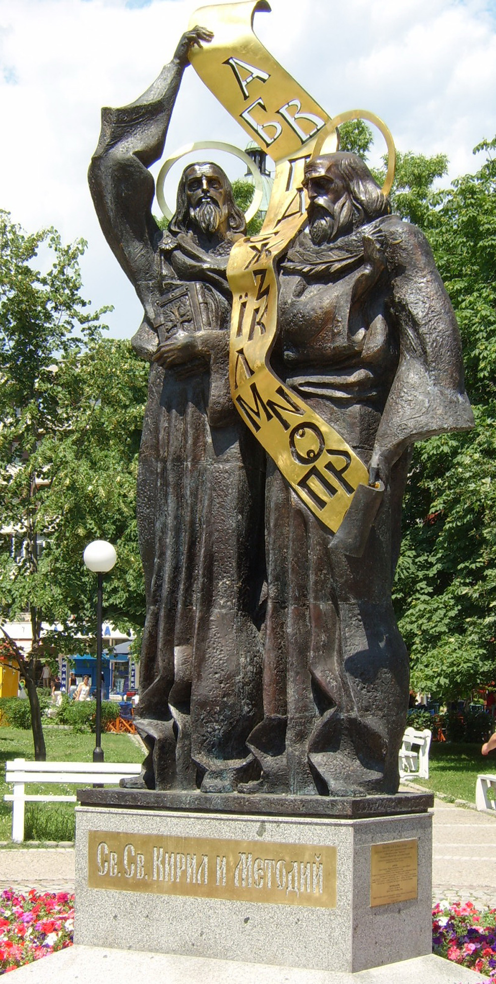Паметник на Св. Св. Кирил и Методий, гр. Пазарджик