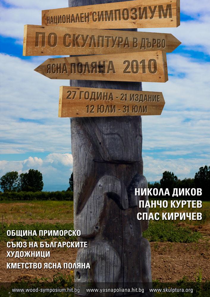Ясна поляна 2010